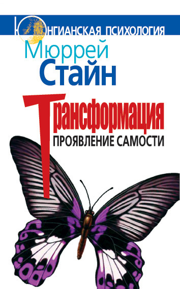Мюррей Стайн — Трансформация. Проявление самости
