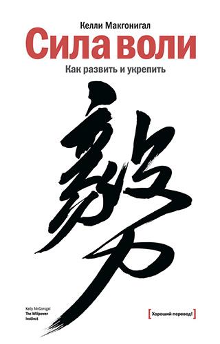 Келли Макгонигал — Сила воли. Как развить и укрепить