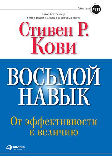 Стивен Кови — Восьмой навык. От эффективности к величию