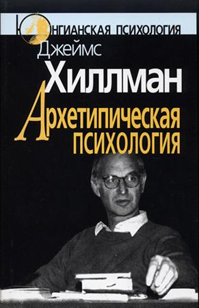 Джеймс Хиллман — Архетипическая психология