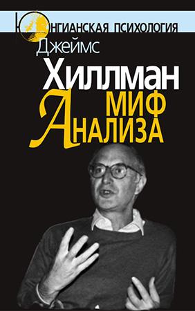 Джеймс Хиллман — Миф анализа