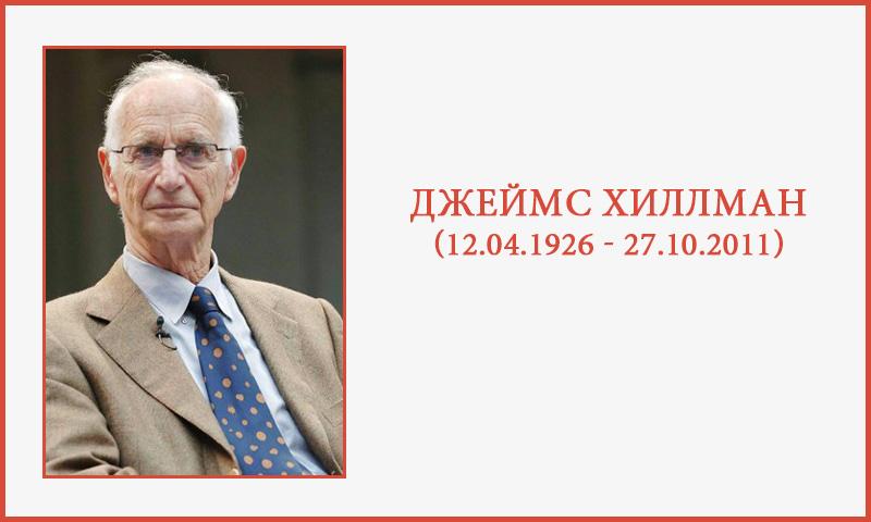 Джеймс Хиллман - основоположник архетипической психологии