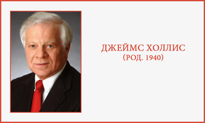 Джеймс Холлис - юнговский аналитик