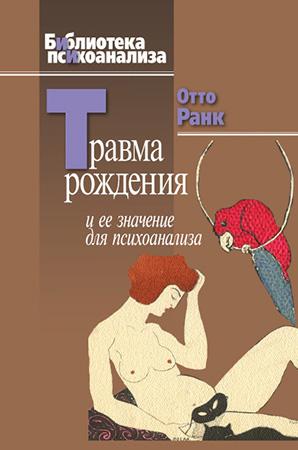 Отто Ранк — Травма рождения и ее значение для психоанализа