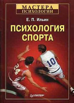 Ильин Е. П. — Психология спорта