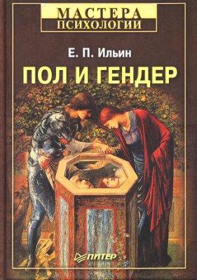 Ильин Е. П. — Пол и гендер