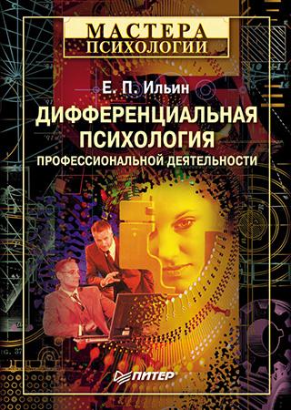 Ильин Е. П. — Дифференциальная психология профессиональной деятельности