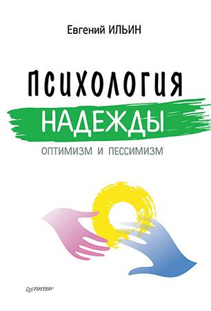 Ильин Е. П. — Психология надежды. Оптимизм и пессимизм