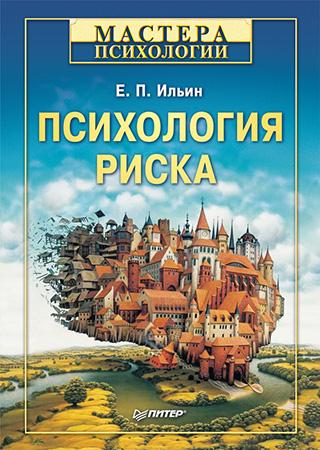 Ильин Е. П. — Психология риска