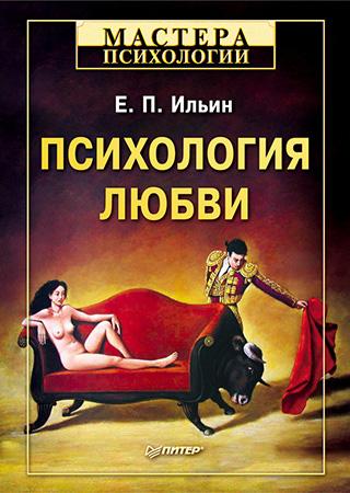 Ильин Е. П. — Психология любви