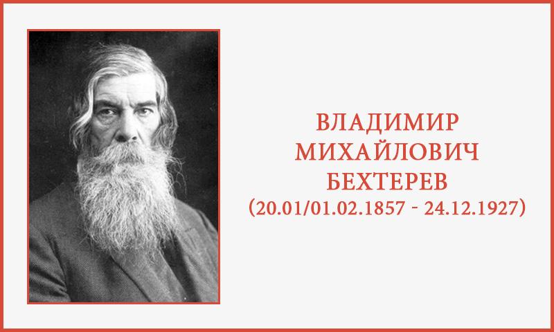 Рефлексологическая теория В. М. Бехтерева
