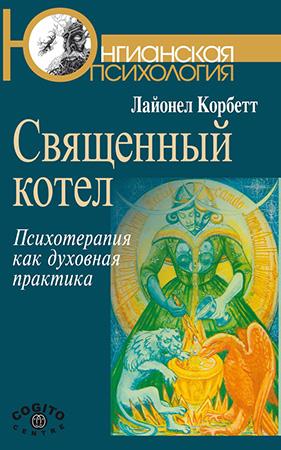 Лайонел Корбетт — Священный котел. Психотерапия как духовная практика
