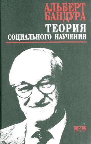 Альберт Бандура — Теория социального научения