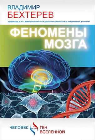 Бехтерев В. М. — Феномены мозга