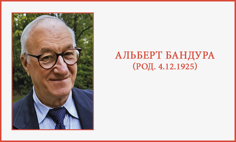 albert bandura behaviorist