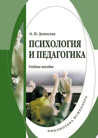 Денисова О. П. — Психология и педагогика: учебное пособие