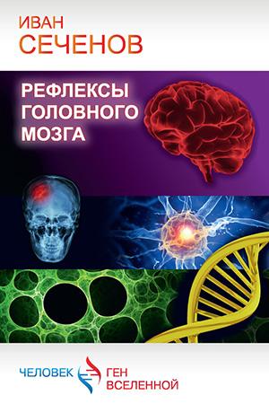 Сеченов И. М. — Рефлексы головного мозга