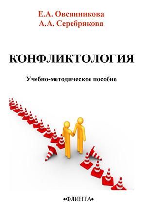 Овсянникова Е. А., Серебрякова А. А. – Конфликтология