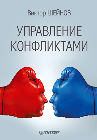 Шейнов В. П. – Управление конфликтами