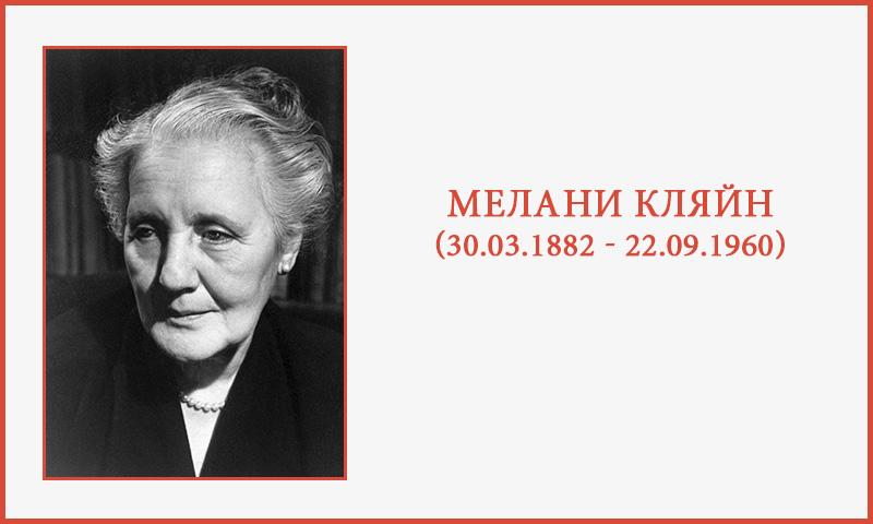 Мелани Кляйн - основоположница теории объектных отношений