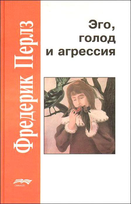 Фредерик Перлз – Эго, голод и агрессия