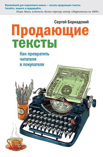Сергей Бернадский — Продающие тексты. Как превратить читателя в покупателя