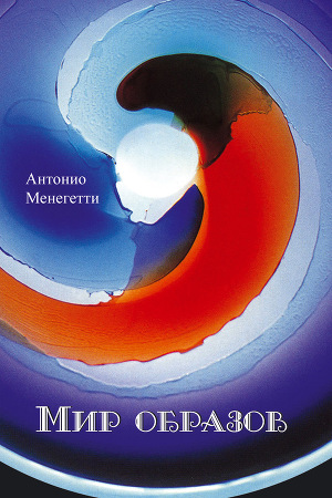 Антонио Менегетти — Мир образов