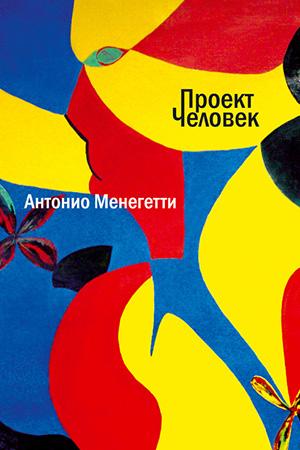 Антонио Менегетти — Проект «Человек»