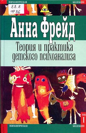Анна Фрейд — Теория и практика детского психоанализа