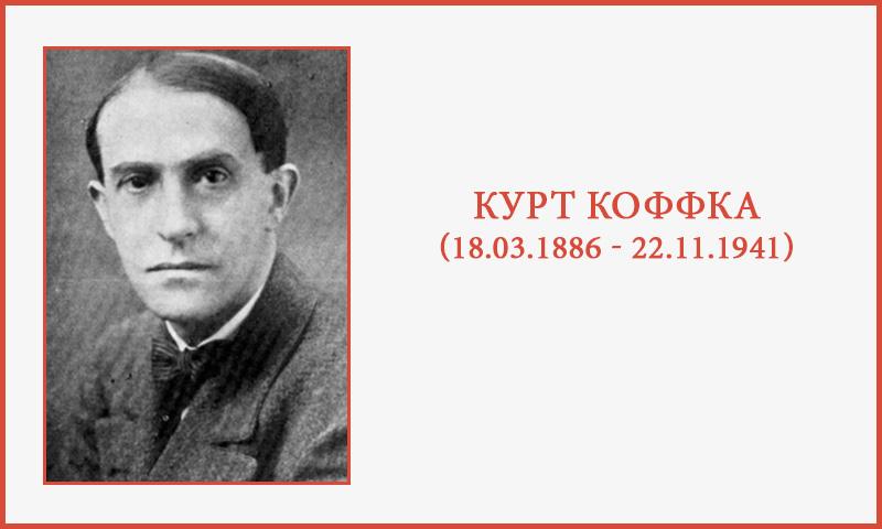 Курт Коффка - один из основателей гештальт-психологии