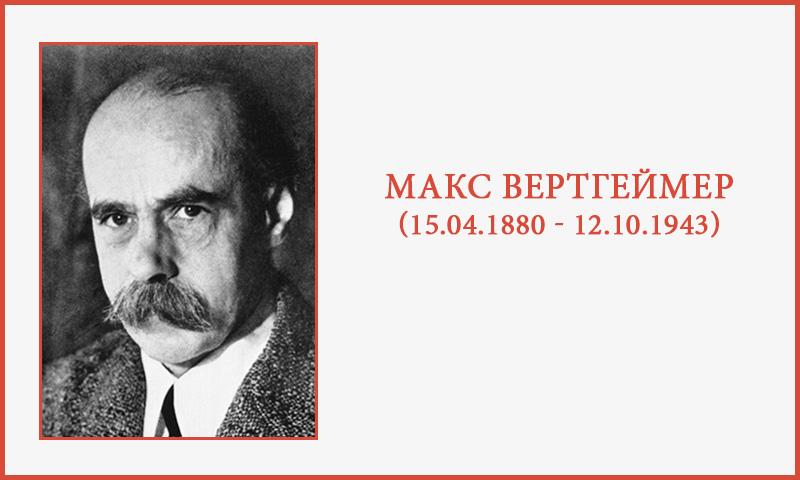 Макс Вертгеймер - основатель гештальт-психологии