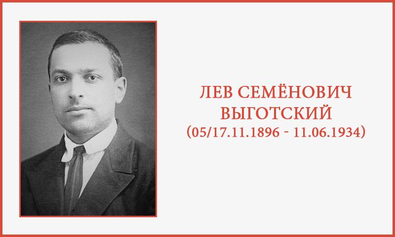 Лев Выготский: культурно-историческая теория