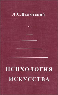 Выготский Л. С. — Психология искусства