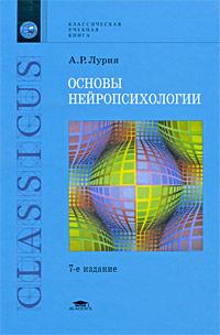 Лурия А. Р. — Основы нейропсихологии