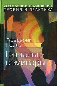 Фредерик Перлз — Гештальт-семинары