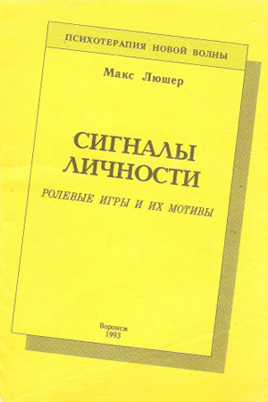Макс Люшер — Сигналы личности