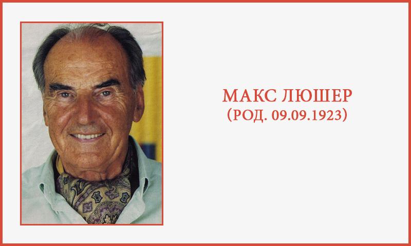 Макс Люшер
