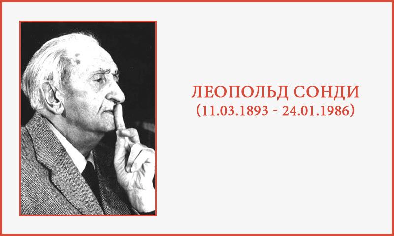 Леопольд Сонди: теория судьбоанализа