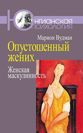 Марион Вудман — Опустошенный жених. Женская маскулинность