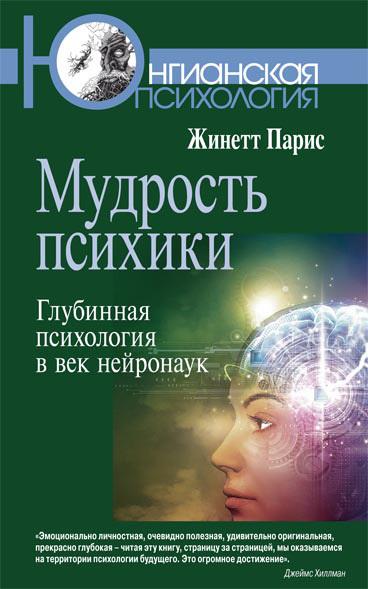 Жинетт Парис — Мудрость психики. Глубинная психология в век нейронаук