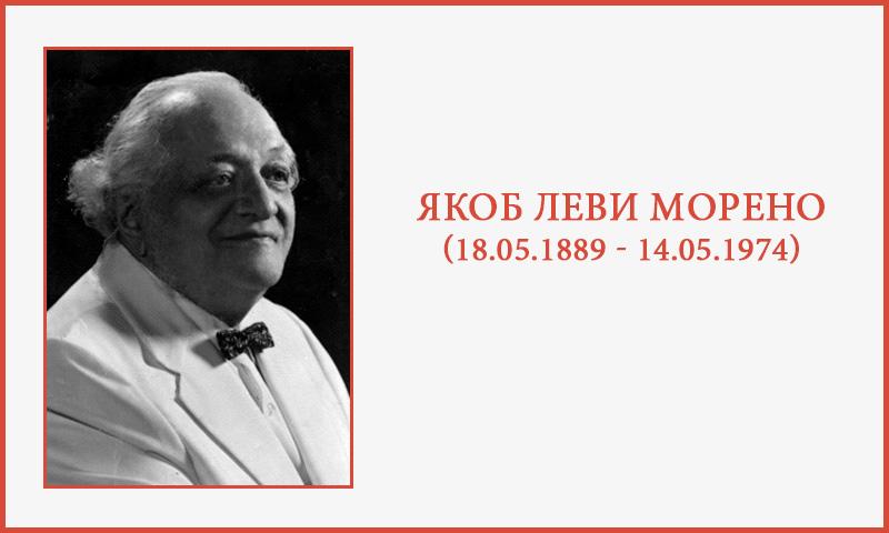 Якоб Леви Морено и его психодрама
