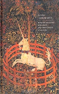 Ханс Дикманн — Юнгианский анализ волшебных сказок. Сказание и иносказание