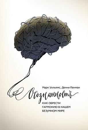 Марк Уильямс, Денни Пенман — Осознанность. Как обрести гармонию в нашем безумном мире