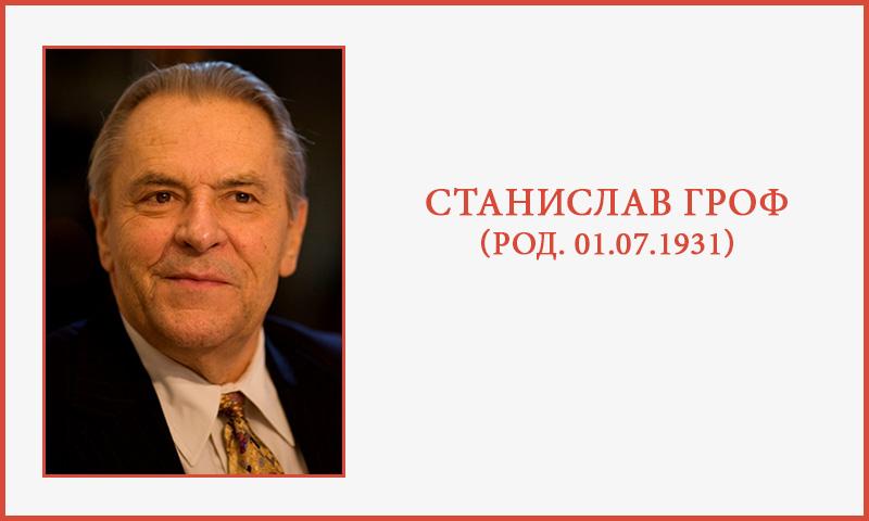 Станислав Гроф. Трансперсональная психология
