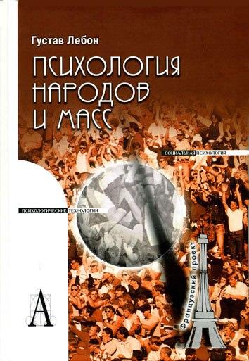 Гюстав Лебон — Психология народов и масс