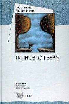Жан Беккио, Эрнест Росси — Гипноз XXI века