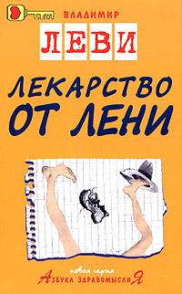 Владимир Леви — Лекарство от лени