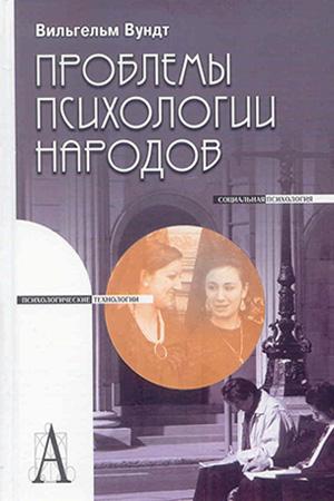 Вильгельм Вундт — Проблемы психологии народов
