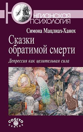 Симона Мацлиах-Ханох — Сказки обратимой смерти. Депрессия как целительная сила