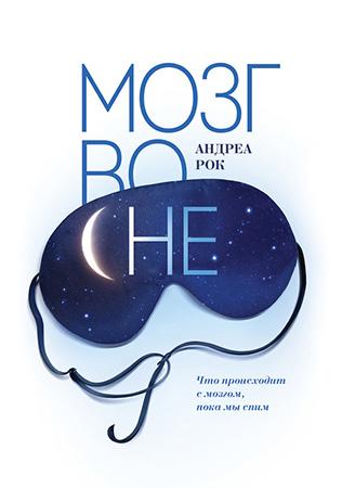 Андреа Рок — Мозг во сне. Что происходит с мозгом, пока мы спим